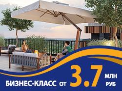 ЖК «Резиденция Май» Квартиры от 3,7 млн рублей.